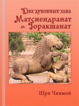 Шри Чинмой. Два духовных льва – Матсиендранат и Горакшанат