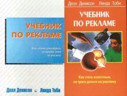 Учебник по рекламе: Как стать известным, не тратя денег на рекламу