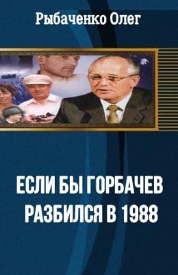 Если бы Горбачев разбился бы в 1988