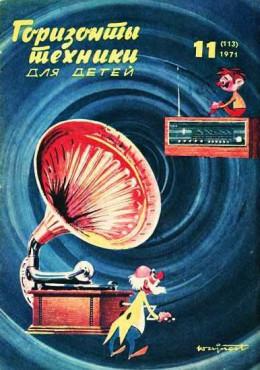 Горизонты техники для детей, 1971 №11