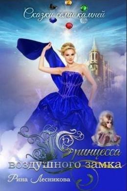 Принцесса воздушного замка (СИ)