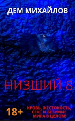 Низший-8