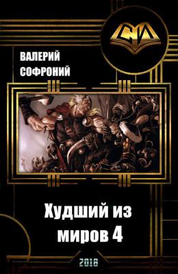 Худший из миров. Книга 4 (СИ)