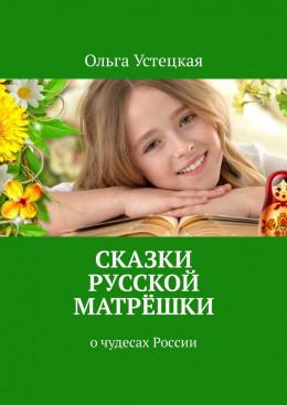 Сказки русской матрёшки