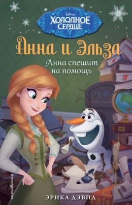 Анна спешит на помощь