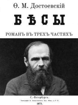Бесы (Иллюстрации М.А. Гавричкова)
