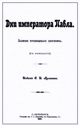 Дни императора Павла. Записки курляндского дворянина