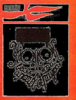 Уголок весёлого архивариуса-4 (1981-1985)