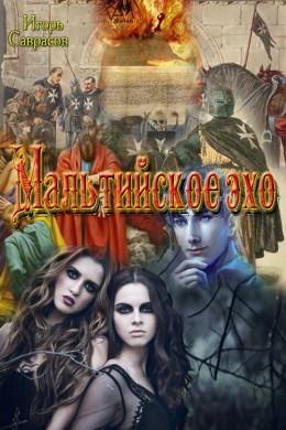 Мальтийское эхо (СИ)