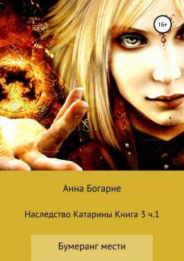 Наследство Катарины. Книга 3. Часть 1. Бумеранг мести