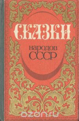 Avtor_neizvesten_-_Skazki_narodov_SSSR