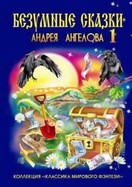 Безумные сказки Андрея Ангелова—1