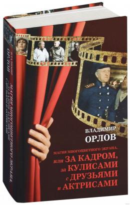 Голгорфа Христа-белоруса, или Судьба фильма на фоне эпохи