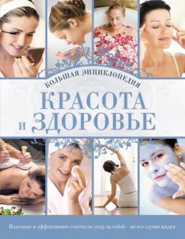 Красота и здоровье: Большая энциклопедия