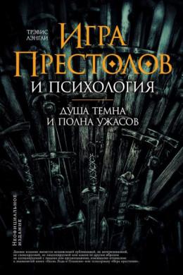 «Игра престолов» ипсихология