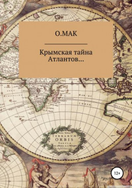 Крымская тайна Атлантов…