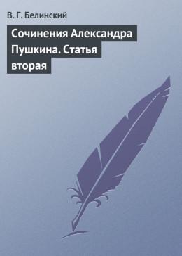 Сочинения Александра Пушкина. Статья вторая