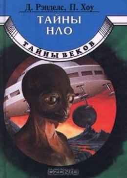 Тайны НЛО. 50 лет загадочных контактов