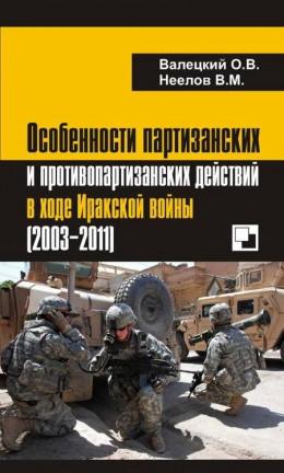 Особенности партизанских и противопартизанских действий в ходе Иракской войны (2003-2011)