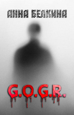 G.O.G.R. (СИ)