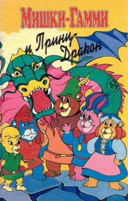 Мишки-гамми и принц-дракон