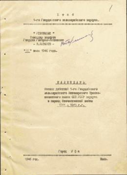 Календарь боевых действий 1-го Гвардейского кавалерийского Житомирского Краснознаменного имени СНК УССР корпуса в период Отечественной войны 1941–1945 г.г.