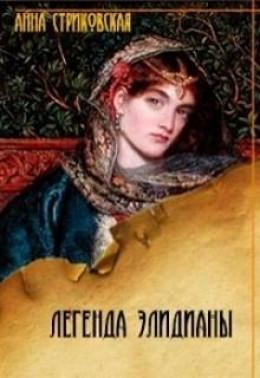 Легенда Элидианы