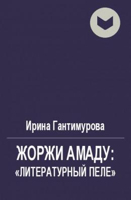 Жоржи Амаду: «Литературный Пеле»