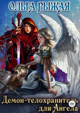 Демон-телохранитель для Ангела