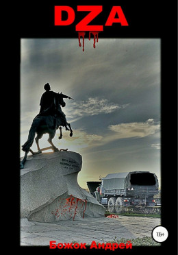 DZA (Дневник Зомби Апокалипсиса)