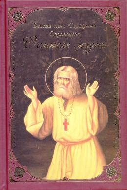 Беседа прп. Серафима Саровского с Н. А. Мотовиловым «О цели христианской жизни»