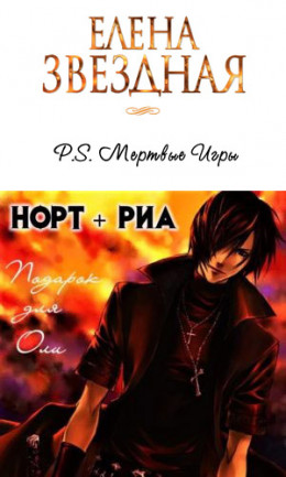 P.S. Норт+Риа