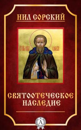 Святоотеческое наследие (преподобный Нил Сорский)