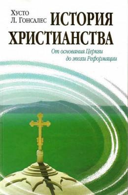 История христианства Tom I. От основания Церкви до эпохи Реформации.