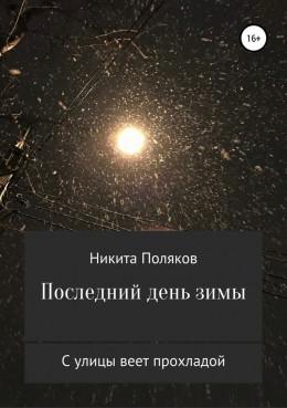 Последний день зимы (сборник стихов)