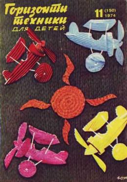Горизонты техники для детей, 1974 №11