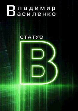 Статус B