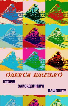 Історія закордонного пашпорту