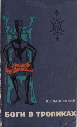 Боги в тропиках (Религиозные культы Антильских островов)
