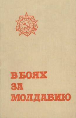 В боях за Молдавию. Книга 5