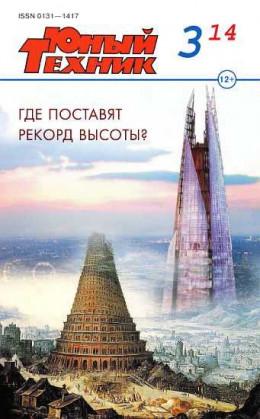 Юный техник, 2014 № 03