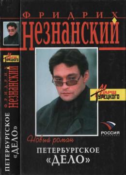 Петербургское дело