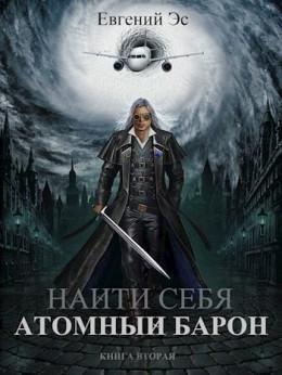 Атомный барон