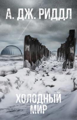 Холодный мир