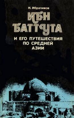 Ибн Баттута и его путешествия по средней Азии