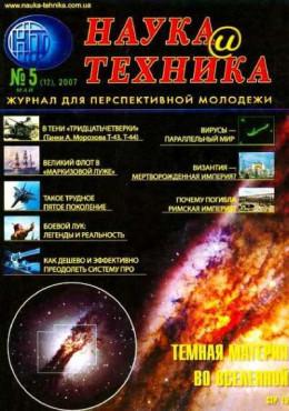 «Наука и Техника» [журнал для перспективной молодежи], 2007 № 05 (12)