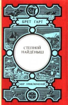 Степной найденыш (сборник)