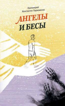 Ангелы и бесы
