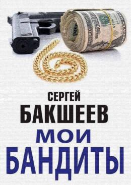 Мои бандиты (сборник)