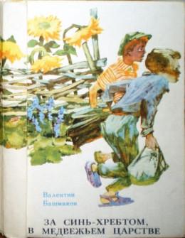 За Синь-хребтом, в медвежьем царстве, или Приключения Петьки Луковкина в Уссурийской тайге